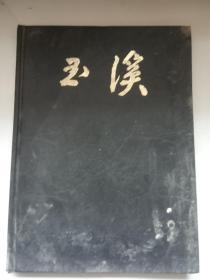 《玉溪》  十六开精美的画册