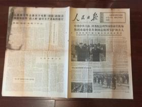 后文革版·《人民日报》1976年11月16日·1-4版·2开·要点:华国锋欢迎中非总统博卡萨·,学习毛主席对电影《创业》的批示,批判四人帮。