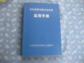 劳动保障法律法规政策实用手册【2005;2006?】