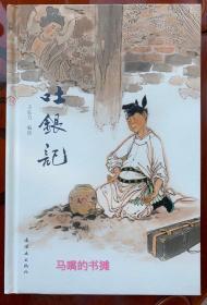 《吐银记》王弘力作品 32开精装 一版一印