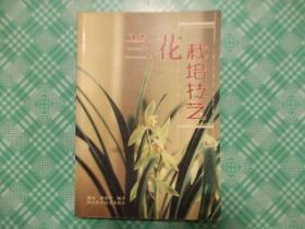 兰花栽培技艺