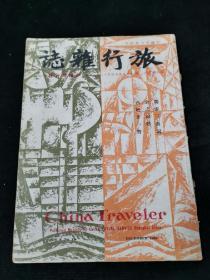 旅行杂志 1934年 (第八卷第12号)成都,岷江,黄山等图片文字