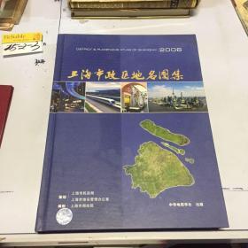 上海市政区地名图集2006年 精装