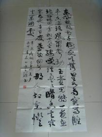 高六珠:书法:辛弃疾词一首(带信封)