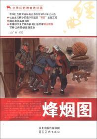 D-新(百种优秀图书)中华红色教育连环画(手绘本)农推--烽烟图