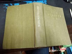 德英中光学和光学仪器词典(大32开精装厚册)包快递费