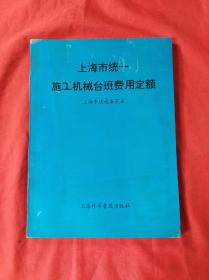 上海市统一施工机械台班费用定额(16开)