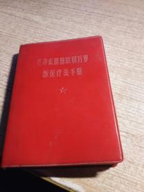毛泽东思想胜利万岁新医疗法手册