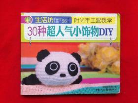 30种超人气小饰物DIY