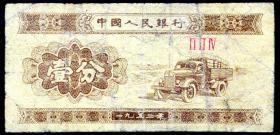 纸分币—1分纸分币  冠号224  ⅡⅡⅣ   品相如图