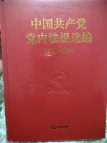 中国共产党党内法规选编(1996-2000)