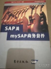 SAP及mySAP商务套件