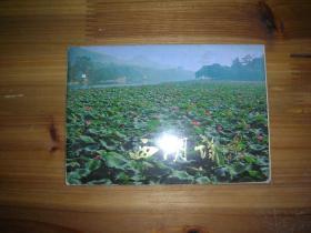 明信片:《西湖诗境》 全10张  浙江文艺出版社