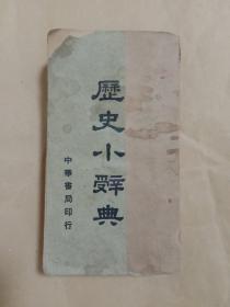 民国版  历史小辞典(品弱)