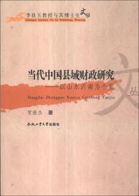 李良玉教授与其博士生文丛·当代中国县域财政研究:以山东沂南为个案