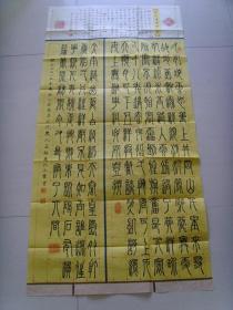 高维义:书法:毛泽东词二首(带信封)