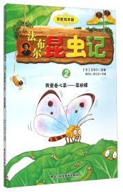 法布尔昆虫记2:我爱卷心菜菜粉蝶(彩虹绘本馆)