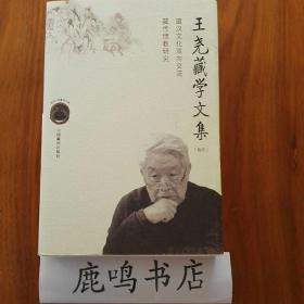 现代中国藏学文库·王尧藏学文集(卷5):藏汉文化双向交流藏传佛教研究