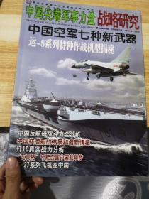 中国尖端军事力量战略研究 2006-7