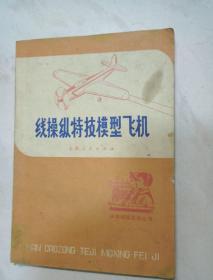 线操纵特技模型飞机+图纸一张