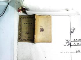 图书馆简说(初中学生文库)民国二十五年六月初版
