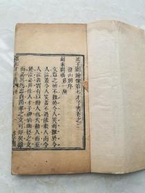 刻本,清早期木刻,芥子園繪像第七才子書卷二,即琵琶記