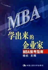 MBA学出来的企业家 : MBA报考指南、