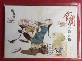 香港金庸小说人物邮票极限明信片全套7张合拍 官方片 漫画家李志清先生绘