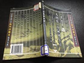 中国古典文学海外珍稀本(孤本)文库:《人间乐 五鼠闹东京》04年1版1印3000册