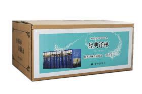 文学名著·经典译林:珍藏礼盒(蓝色)