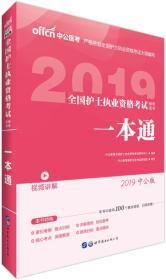 一本通(2020版全国护士执业资格考试辅导用书)
