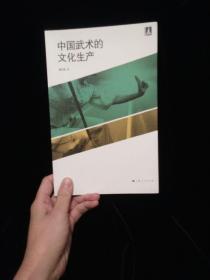 中国武术的文化生产