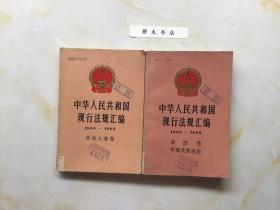 中华人民共和国现行法规汇编(1949-1985)政法卷 军事及其他卷、劳动人事卷(共两本合售)