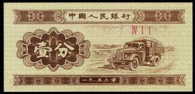 纸分币—1分纸分币  冠号411  ⅣⅠⅠ
