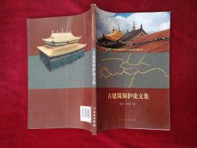 (0706   23)  古建筑保护论文集   书品如图