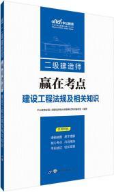 中公版·2019二级建造师赢在考点:建设工程法规及相关知识