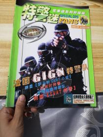 特警迷FANS2003.3