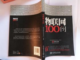 物联网100问