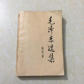 毛泽东选集·第四卷