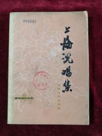 上海说唱集 曲艺创作丛书 78年1版1印 包邮挂刷