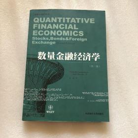 数量金融经济学(第2版)