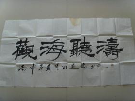 田迷德:书法:观海听涛(河南省内黄县名家)(参展作品)