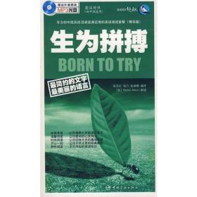 英汉对照 英语阅读起航 生为拼搏(初中级适用)赠MP3光盘
