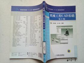 机械工程CAD基础