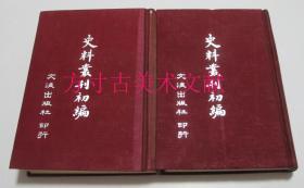 史料丛刊初编 精装2册全 罗振玉  1964年文海出版社初版