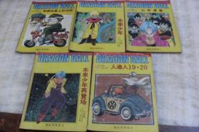 七龙珠:重返地球卷(1-5 全  平装32开  1992年2月1版1印  有描述有清晰书影供参考)
