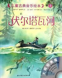 儿童古典音乐绘本第2辑:伏尔塔瓦河 (无盘)/[奥]  著 /潘斯斯 译
