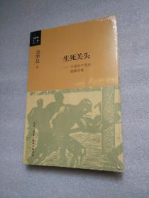 生死关头:中国共产党的道路抉择(未开封)