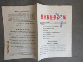地质科技参考资料1987.6