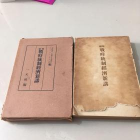 1940年日本原版《增补战时统制经济新讲》